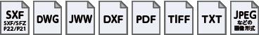 DynaCADと互換性のあるファイル形式一覧のイメージ画像 SXF(SXF/SFZ P22/P21)・DWG・JWW・DXF・PDF・TIFF・TXT・JPEGなどの画像形式