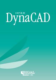 DynaCAD製品パッケージ画像