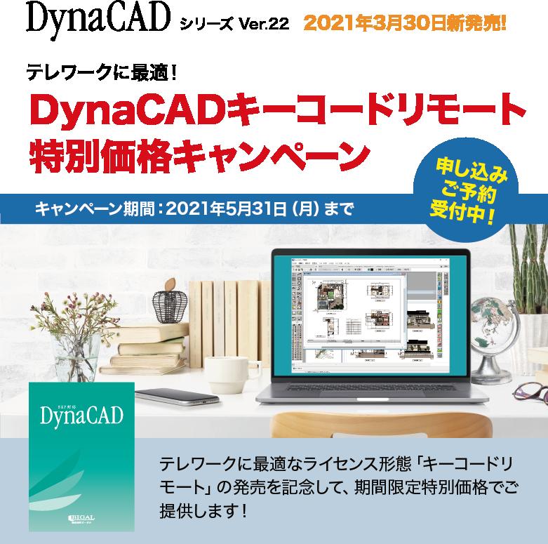 テレワークに最適!DynaCADキーコードリモート特別価格キャンペーン