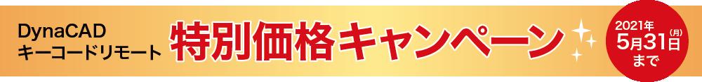 DynaCADキーコードリモート 特別価格キャンペーン 2021年5月31日(月)まで