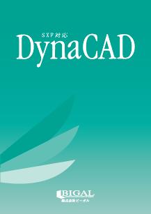 DynaCADパッケージ画像